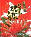 たらばがに処 北海道焼かに煎餅 【18枚】(dk-2 dk-3)