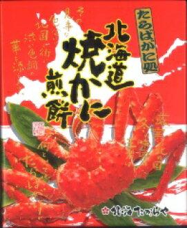 在帝王蟹処北海道焼煎饼(dk-2 dk-3)