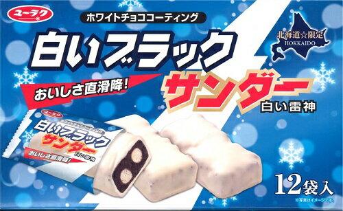 白いブラックサンダー(12袋入) 白い雷神 dk-2dk-3