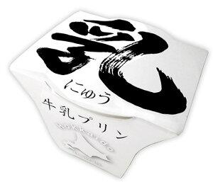 昭和製菓 乳(にゅう)牛乳プリン dk-2 dk-3