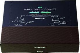 ロイズ ピュアチョコレート [マイルドビター&エクストラビター] ロイズの正規取扱店舗 (dk-2 dk-3)
