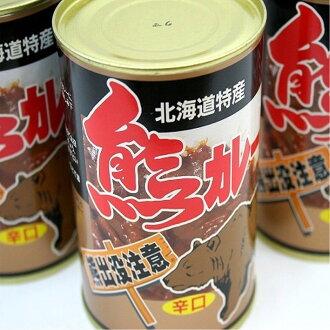 熊咖喱(dk-2 dk-3)
