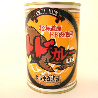 Steller's sea lion curry (dk-2 dk-3)