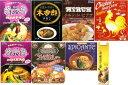 【送料無料】 北海道 スープカレー《8点セット》後ほどサンクスメールで当店から送料無料のご案内をいたします。(dk-2 dk-3)