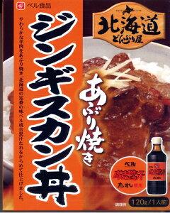 ベル食品 北海道どんぶり屋 あぶり焼きジンギスカン丼のもと(dk-2 dk-3)
