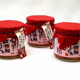 紅焼鮭ほぐし身 《フレーク1瓶》(dk-2 dk-3)