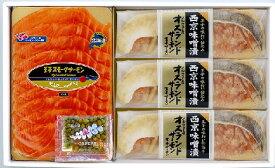【ギフト】王子サーモンスライス漬魚TS−30《H》発送まで1週間ほどご予定願います(dk-1 dk-3)
