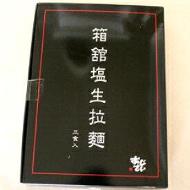 函館麺厨房あじさい 箱舘塩生拉麺(3食入り)《H》発送まで1週間ほどご予定願います(dk-2 dk-3)