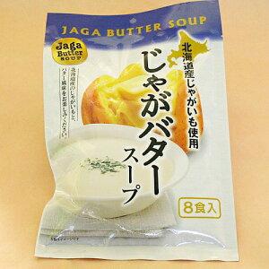 北海道産じゃがいも使用 じゃがバタースープ【8食入り】(dk-2 dk-3)