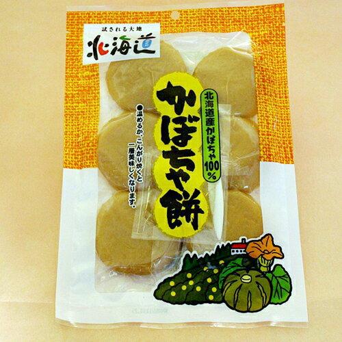 北海道産かぼちゃ100% かぼちゃ餅【6枚入り】(dk-2 dk-3)