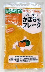 【送料込 ゆうパケット便】かぼちゃ野菜フレーク 70g 大望赤ちゃんの離乳食から老人の介護食に野菜フレーク(dk-1 dk-2 dk-3)
