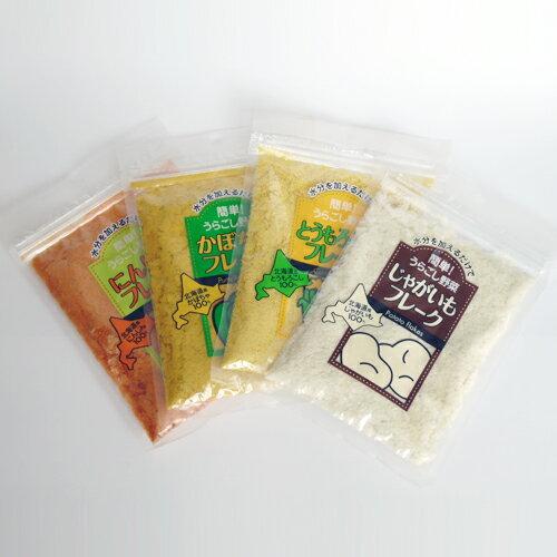 【送料無料 メール便】赤ちゃんの離乳食から老人の介護食野菜フレーク4種お試しセット後ほどサンクスメールで当店から送料無料のご案内をいたします。(dk-1 dk-2 dk-3)