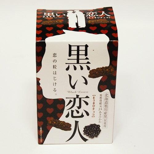 黒い恋人(dk-2 dk-3)