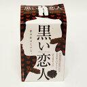 Wm1019sam_kurokoi
