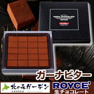 ロイズ 生チョコレート【ガーナビター】ROYCE ロイズの正規取扱店舗 (dk-2 dk-3)