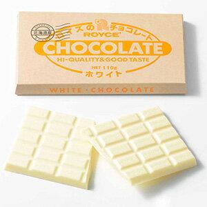 ロイズ 板チョコレート110g 【ホワイト】 ROYCE (dk-2 dk-3)