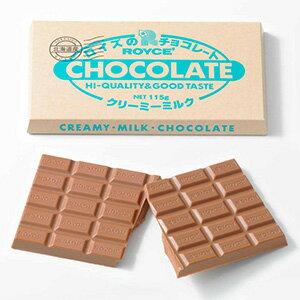 ロイズ 板チョコレート115g 【クリーミーミルク】 ROYCE (dk-2 dk-3)
