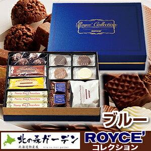 ロイズ コレクション 【ブルー】 ROYCE (dk-2 dk-3)