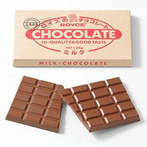 ロイズ 板チョコレート125g 【ミルク】 ROYCE ロイズの正規取扱店舗 (dk-2 dk-3)