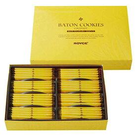 ロイズ バトンクッキー 【ココナッツ40枚入】 ROYCE ロイズの正規取扱店舗 (dk-2 dk-3)
