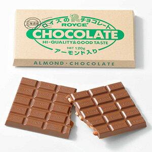 ロイズ 板チョコレート120g 【アーモンド入り】 ROYCE ロイズの正規取扱店舗 (dk-2 dk-3)