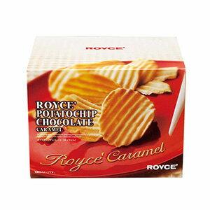 ロイズ ポテトチップチョコレート【キャラメル】 ROYCE ロイズの正規取扱店舗 (dk-2 dk-3)