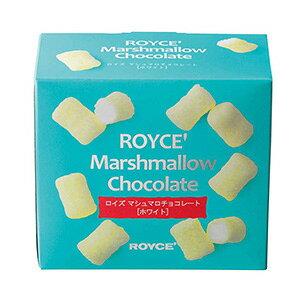 ロイズ マシュマロチョコレート【ホワイト】 ROYCE ロイズの正規取扱店舗 (dk-2 dk-3)