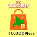 【北海道応援復袋】10,000円セット 人気の北海道お土産お菓子 15,000円相当 福袋
