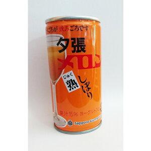 夕張メロン熟しぼり 果汁15% ヨーグルト入り(dk-2 dk-3)