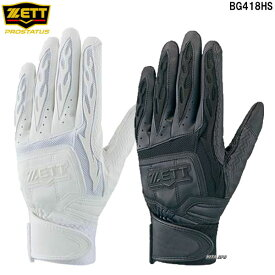 ◆ネコポス便で送料込◆ゼットプロステイタス高校野球ルール対応バッティング手袋【両手用】BG418HS-N