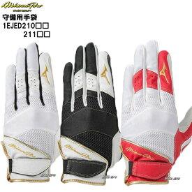 ◆ネコポス便で送料込み◆ミズノプロ守備用手袋1EJED210・211-N
