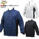 ◆お買い得◆◆19年春夏限定品◆ミズノプロトレーニングジャケット長袖ハーフZIP12JE9J71-N