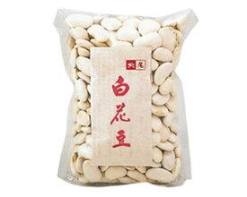 【乾物】北海道産 大白花豆500g *手選別*