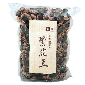 【乾物】紫花豆500g *手選別*