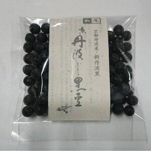 【乾物】京丹波ぶどう黒豆100g*手選別