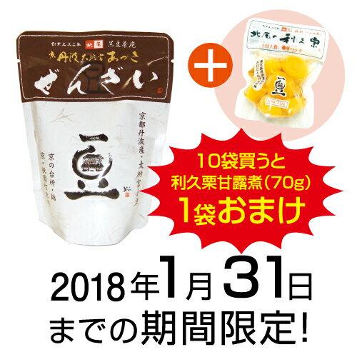 【期間限定】ぜんざい10袋セット&栗プレゼント