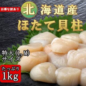 北海道産 ほたて 特大L、Mサイズ 1kg 訳あり(割れ 欠け 不揃い)ホタテ ギフト 北海道産 ホタテ貝柱 帆立 大容量 お刺身 天然 ほたて貝柱 冷凍