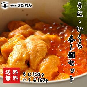 うに・いくらセット 生うに100g いくら醤油漬け160g 塩水うに いくら 北海道 イクラ 卵 ギフト 魚卵 海鮮丼