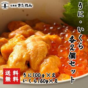 うに・いくら各2個セット 生うに100g×2 いくら醤油漬け160g×2 塩水うに いくら 北海道 イクラ 卵 ギフト 魚卵 海鮮丼