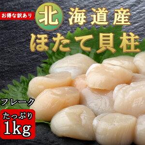 北海道産 ほたて 1kg 訳ありフレーク(割れ 欠け 不揃い)ホタテ ギフト 北海道産 ホタテ貝柱 帆立 大容量 お刺身 天然 ほたて貝柱 冷凍