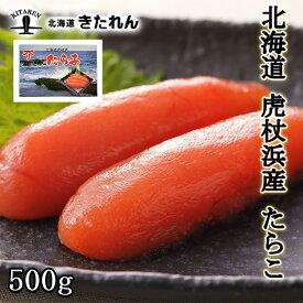北海道虎杖浜産 たらこ 500g たら子 鱈子 送料無料 冷凍