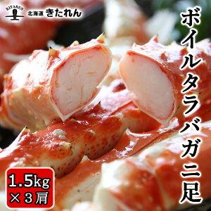 カニ タラバガニ 送料無料 1.5kg×3肩 蟹 かに 特大 3肩 ボイル たらば蟹 3肩で4.5kg たらばがに タラバ蟹 海鮮 お歳暮 御中元 お中元ギフト ギフト ポイント消化
