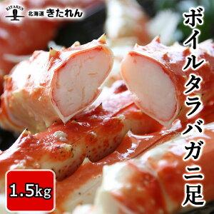 \10%OFFクーポン有!/カニ タラバガニ 送料無料 1.5kg 蟹 かに 特大 1肩 ボイル たらば蟹 たらばがに タラバ蟹 海鮮 お歳暮 御中元 お中元ギフト ギフト ポイント消化