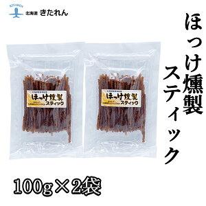 ほっけ燻製スティック 200g(100g×2) ほっけ ホッケ 燻製珍味 メール便 送料無料