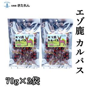エゾ鹿カルパス 140g(70g×2) カルパス 鹿 エゾ鹿 珍味 おやつ 駄菓子 メール便 送料無料