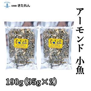 アーモンド小魚 190g(95g×2) いわし アーモンド おやつ 珍味 メール便 送料無料