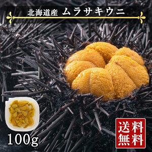 \2個ご購入で700円OFFクーポン!/北海道産 ムラサキウニ100g 塩水うに うに 北海道 ギフト 海鮮丼
