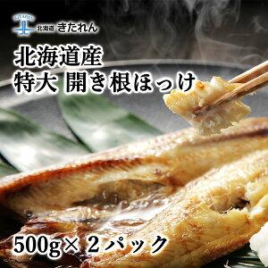 北海道産 食べ応え抜群 特大根ほっけ 500g×2 真ほっけ ほっけ 送料無料