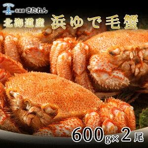 \10%OFFクーポン有!/北海道産 毛蟹 600g×2尾 冷凍 カニ 毛ガニ かに 蟹 かに 毛かに 毛がに 送料無料 姿 お歳暮 ギフト kani 海鮮