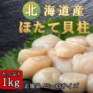 北海道産 ほたて 5S〜6Sサイズ 1kg 正規品 ホタテ ギフト 北海道産 ホタテ貝柱 帆立 大容量 お刺身 天然 ほたて貝柱 冷凍